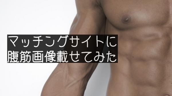 マッチングサイトに腹筋画像