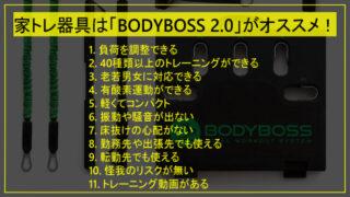 家トレ器具は「BODYBOSS 2.0」がオススメ
