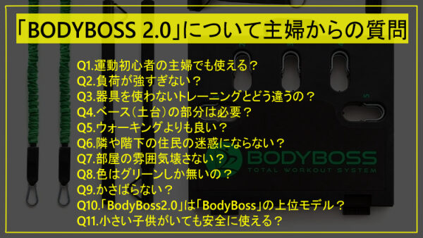 BodyBoss2.0は運動初心者の主婦でも使える?