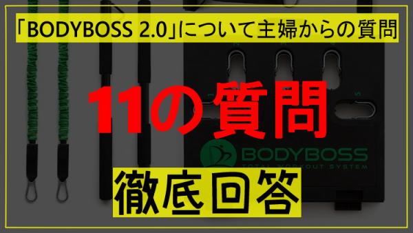 BodyBoss2.0について11の質問